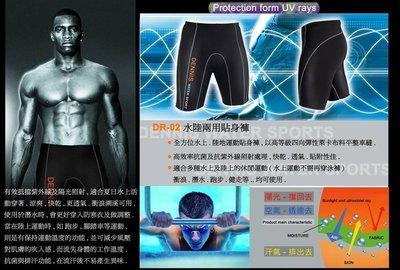 台灣潛水---DENNIS DR02 防曬短褲