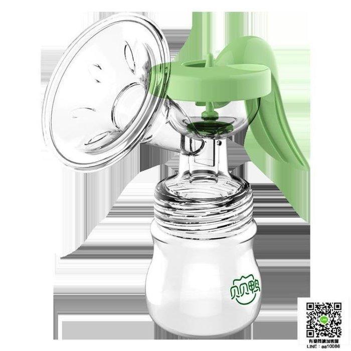 吸奶器 貝貝鴨吸奶器手動吸力大手動式拔奶器產後母乳大吸力開奶擠奶