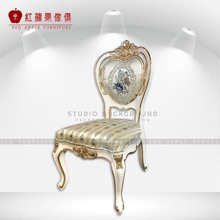 [紅蘋果傢俱]  MDS-01新古典椅子 餐椅 新古典 歐式 法式 書桌椅  桌子 餐椅 椅子 工廠直營 現貨展示