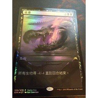 Languish 衰萎 中文 MTG GameDay 閃卡