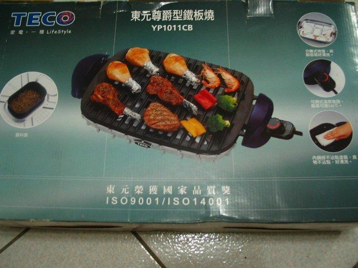 孟芬逸品 全新東元尊爵型電烤盤 鐵板燒 中秋節.聚會室內烤肉不用起火.清潔整理超方便