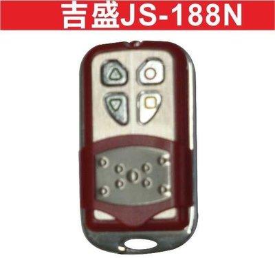 遙控器達人吉盛JS-188N//電動鐵捲門//金屬/外殼/遙控器//防盜拷//防掃描//馬達//拷貝遙控器