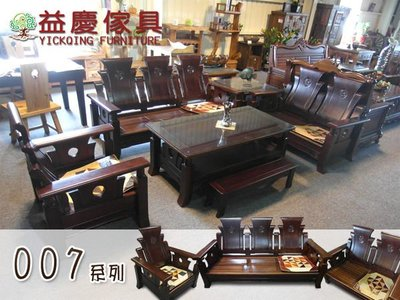 【大熊傢俱】007 實木組椅 客廳組椅 木製沙發  實木傢俱工廠直營數千坪實體店