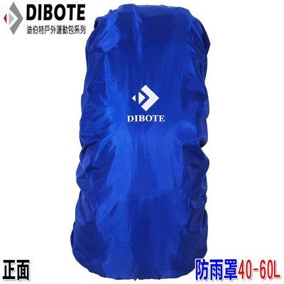 106生活購物網 防雨罩戶外登山背包防水套雙肩書包防雨防塵罩40-60升藍色