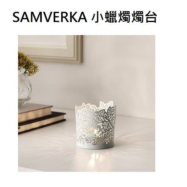 ☆創意生活精品☆IKEA SAMVERKA 小蠟燭燭台(白色)