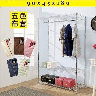 收納 櫃子 桌子 開學 外宿 租屋 【居家大師】I-DA-WA025 電鍍鐵力士90x45x180cm附布套三層單桿衣櫥