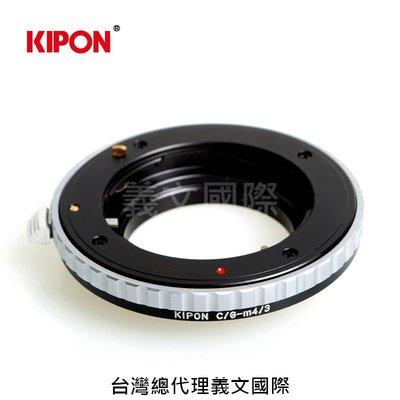 Kipon轉接環專賣店:CONTAX G-M4/3(BIG GEARED)(Panasonic\M43\MFT\Olympus\GH5\GH4)