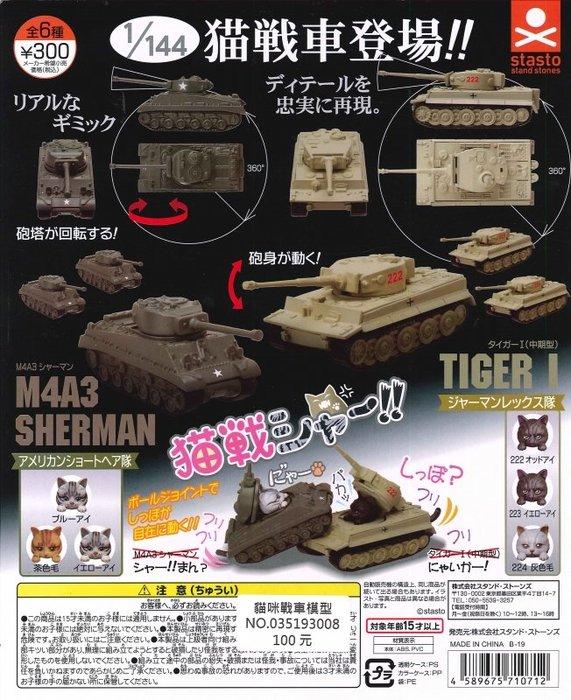 【扭蛋屋】貓咪戰車模型《全6款》