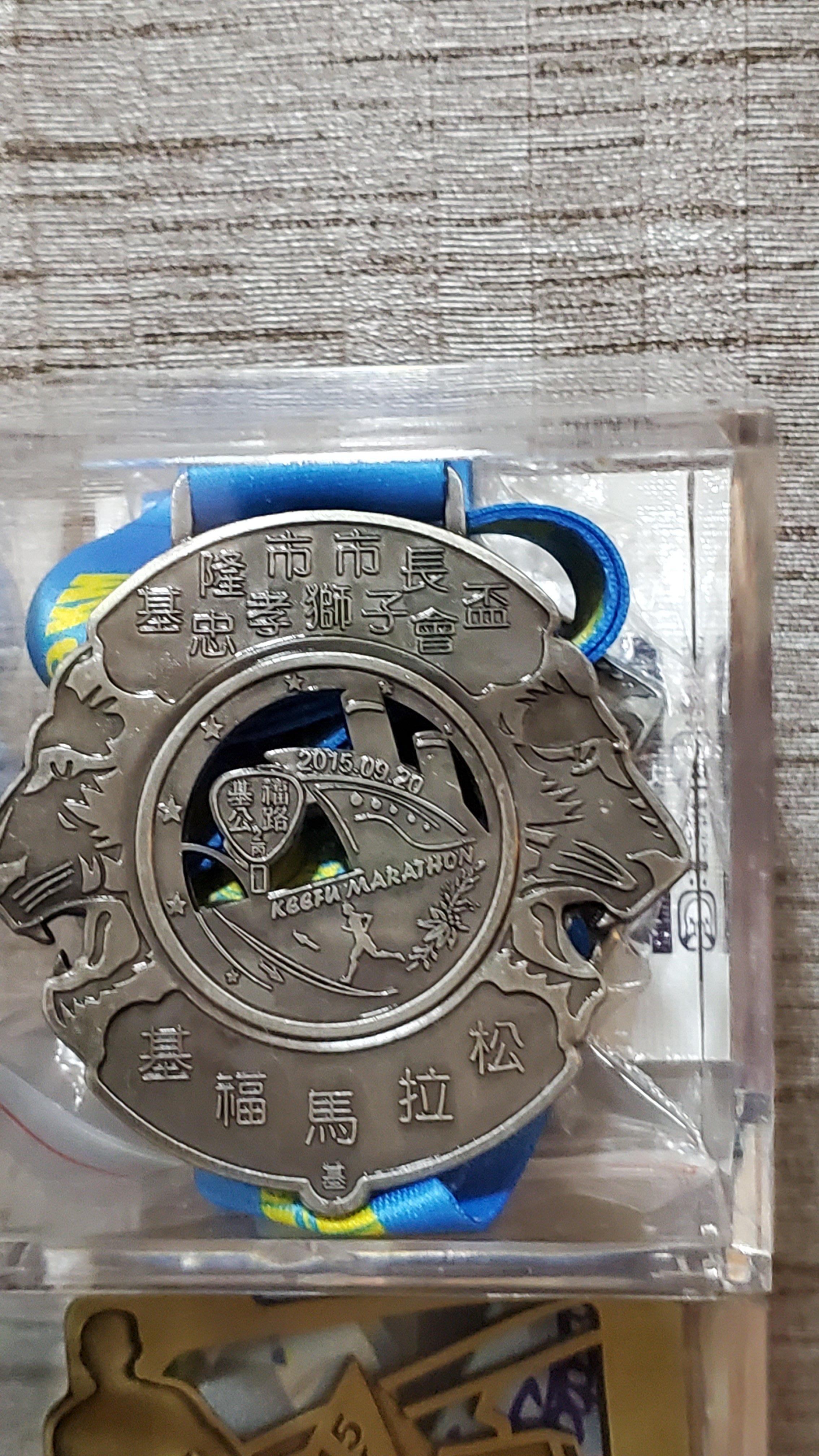 2015-基福馬拉松完賽獎牌一枚。300起標