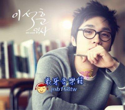 【象牙音樂】韓國人氣男歌手-- 李石勳(SG Wannabe)  Lee Seok Hoon Mini Album Vol. 1
