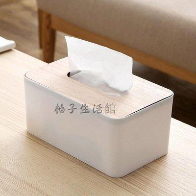 HoHo創意抽紙盒 實木蓋紙巾盒 客廳紙抽盒 家用歐式簡約餐巾紙盒 抽紙盒【柚子生活館】