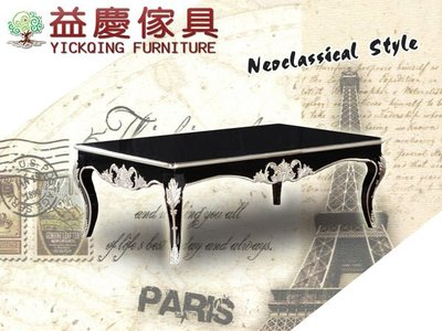 【大熊傢俱】CT0348 新古典銀狐 大茶几 泡茶桌 矮桌 餐桌 桌子 數千坪展示場