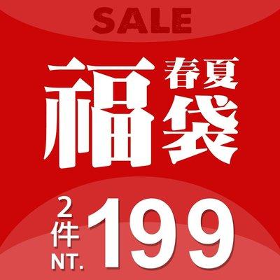 春夏福袋2件組 T恤 POLO衫 襯衫 短褲 休閒褲 牛仔褲 2件199【WX399】