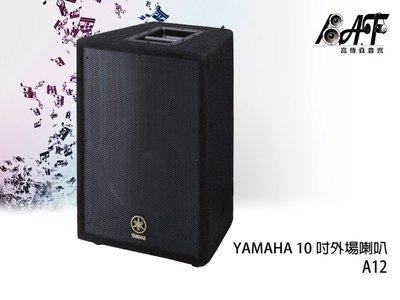 高傳真音響【YAMAHA A-12】外場PA喇叭舞台 音響.戶外活動.街頭藝人