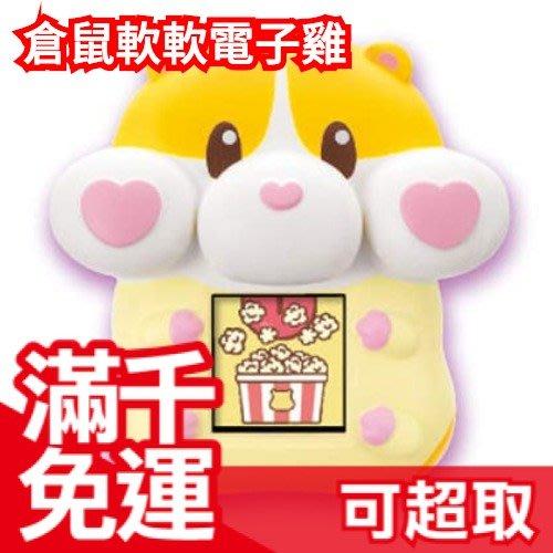 免運 日本SEGA TOYS 倉鼠 軟軟電子雞 軟軟倉鼠 電子機寵物養成 Tamagotchi 宅宅新聞安啾推薦❤JP
