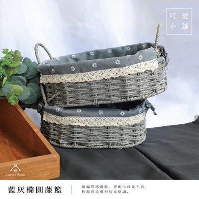 (台中 可愛小舖)日式鄉村 藍灰色 編織 藤藍 收納籃 二入 碎花布 置物籃 提籃