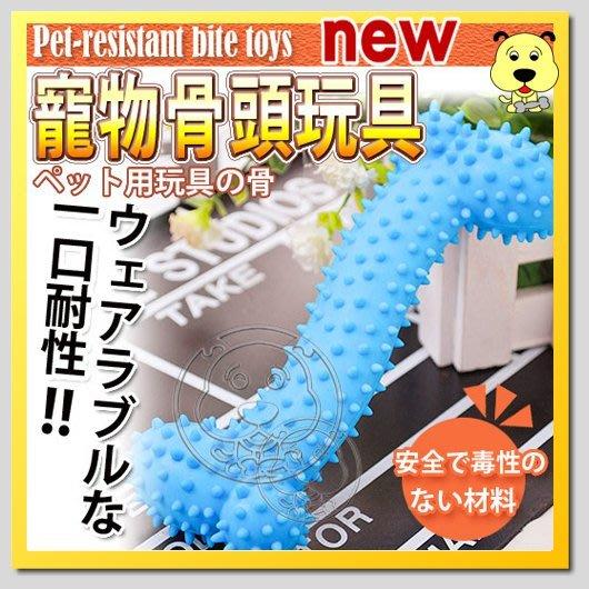 【幸福培菓寵物】進口寵物專用無毒橡膠狼牙骨頭磨牙玩具顏色隨機  特價69元