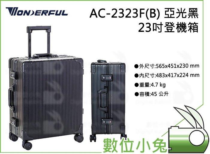 數位小兔【Wonderful 萬得福 AC-2323F(B) 亞光黑 23吋登機箱】旅行箱 行李箱 鋁合金 萬向輪