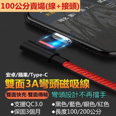 【24H出貨】(彎頭100公分整組)『現貨』六代3A彎頭磁吸充電線-QC3.0-雙面快充-安卓/蘋果/Type-C