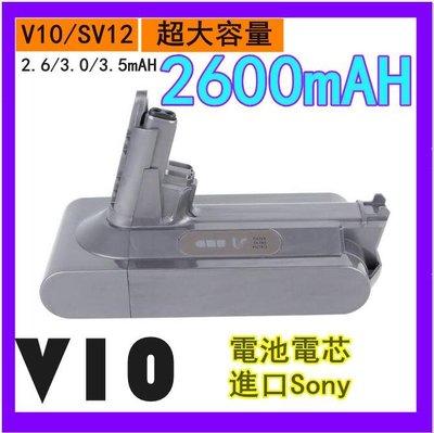 適用於Dyson 戴森 2600mAH 電池V10吸塵器SV12家用掃地機充電後備電源 鋰電池
