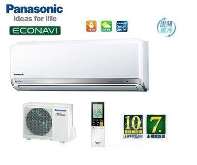 ☎來電享便宜 Panasonic國際牌 PX系列 冷專變頻分離式冷氣 CS-PX110FA2/CU-PX110CA2