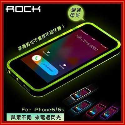 iPhone ROCK來電閃爍保護殼 ...