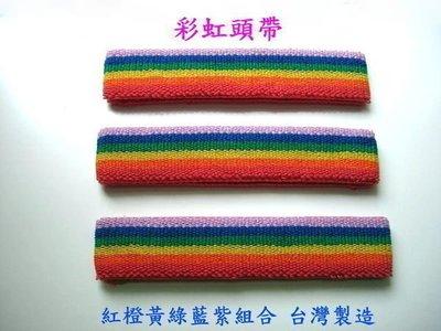 彩虹運動頭帶頭套校慶啦啦隊運動會舞蹈體育表演造型自行車隊健康操 造型 另售運動護腕