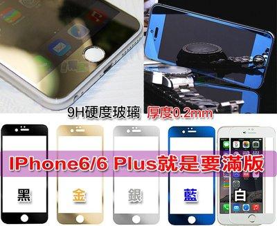 全螢幕滿版電鍍 iPhone 6 7 8 Plus iphone6s/i7+/5S 4.7/5.5吋 i6+ SE 9H玻璃保護貼鋼化膜 非imos SGP