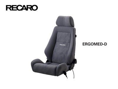 【Power Parts】RECARO ERGOMED-D 電動可調椅(灰)