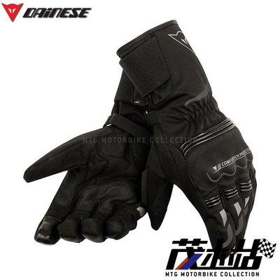 ❖茂木站 MTG❖ DAINESE 丹尼斯 TEMPEST D-DRY 長手套 防水 觸控 保暖 秋冬 另有短版。黑灰