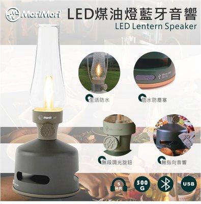 年度熱銷【MoriMori】LED煤油燈藍牙音響(深棕色) 照明+音樂 LED燈 小夜燈 露營燈 喇叭 露營 客廳 餐廳