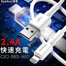 ❤現貨❤倍思Baseus 2.4A快速充電 1米長 快充線 充電線 適用於Apple Type-C 安卓