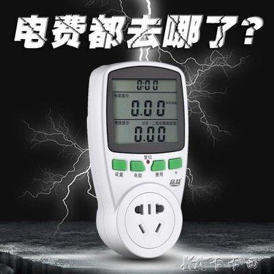 儀器  家用空調單獨電費電量計量插座功...
