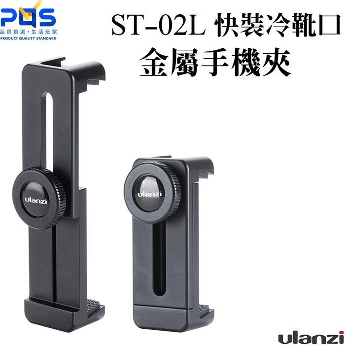 ULANZI 優藍子 ST-02L 金屬手機夾 快裝冷靴口 直播架 手機錄影支架 vlog 台南 PQS