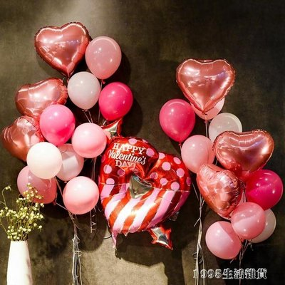 全館折扣 情人節創意表白女友現場布置道具生日裝飾氣球周年浪漫求婚女朋友