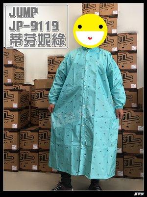 Max工作室~一件式 雨衣【JUMP 前開印花風 JP-9119:蒂芬妮綠】前開 連身式 風雨衣 超商取貨付款OK^^