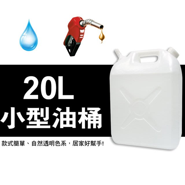 現貨【20L汽油桶】台灣製 次氯酸 噴霧分裝瓶 分裝瓶 酒精空瓶 20EG[金生活]