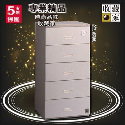 收藏家 MD-5250 抽屜式大型除濕主機電子防潮箱(239公升)相機 電子產品 零件箱 置物箱 抗潮 控濕