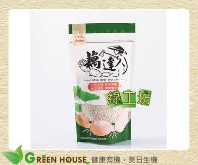 [綠工坊] 100%蓮藕粉  現貨到  天然無添加  通過農藥檢驗  白河蓮藕粉 藕達人