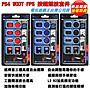 電玩遊戲王☆新品現貨 PS4 WOOT FPS按鍵競技套件 手把控制器按鍵&類比搖桿增強組 類比搖桿套 快撥鍵