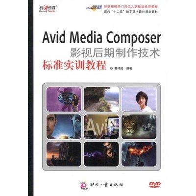 PW2【電腦】Avid Media Composer影視后期制作技術標準實訓教程