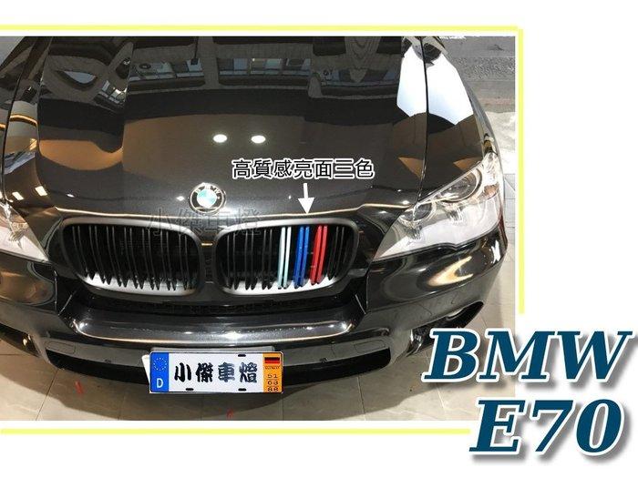 小傑車燈--高質感BMW X5 E70 E71 06-13年 LOOK 消光黑 雙槓M款 三色 E70水箱罩 鼻頭