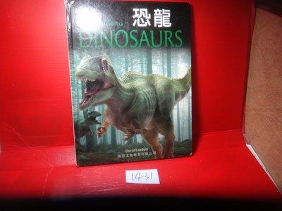 【愛悅二手書坊 14-31】恐龍           啟思出版(破損)