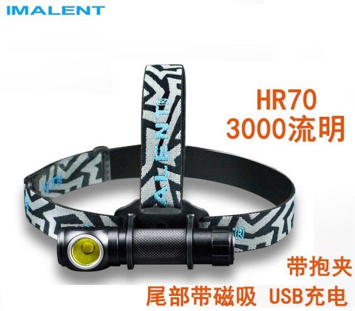 【LED Lifeway】IMALENT HR70 (附原廠電池)3000流明磁吸USB直充轉角手電筒(1*18650)