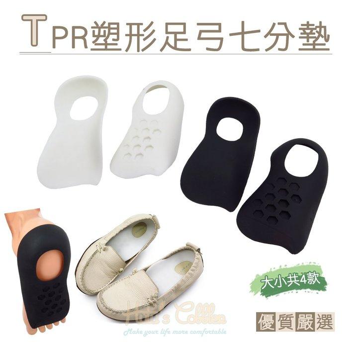 糊塗鞋匠 優質鞋材 H01 TPR塑形足弓七分墊 1雙 足弓墊 足弓鞋墊 足底輔助器 足弓支撐墊