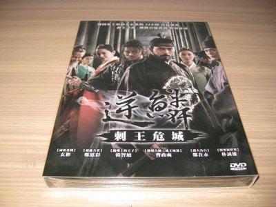 全新韓影《逆鱗 刺王危城》DVD 玄彬(祕密花園)  韓智敏 (閣樓上的王子)(海德哲基爾與我)
