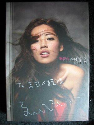 劉伊心 - 做自己 - 2012年 CD+DVD 簽名版 - 全新只拆封簽名 - 451元起標  大397