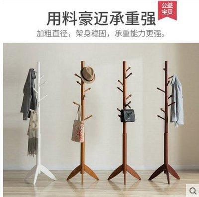 『格倫雅』越茂實木衣帽架落地衣架臥室衣服架間易單桿式客廳門廳創意掛衣架^5646
