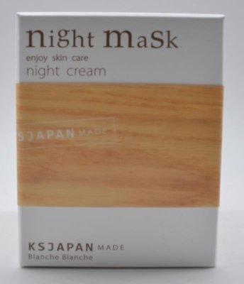 2盒免運♀日本代購♂日本光伸Blanche Blanche Night Mask晚安面膜50g/瓶