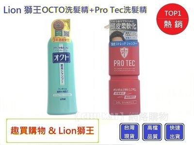 獅王洗髮精【Chu Mai】獅王OCTO清屑舒癢洗髮精+獅王PRO TEC洗髮精
